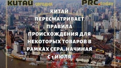 Photo of Китай пересматривает правила происхождения для некоторых товаров в рамках CEPA, начиная с 1 июля