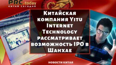 Photo of Китайская компания Yitu Internet Technology рассматривает возможность IPO в Шанхае