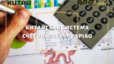 Photo of Китайская система счетов-фактур Fapiao