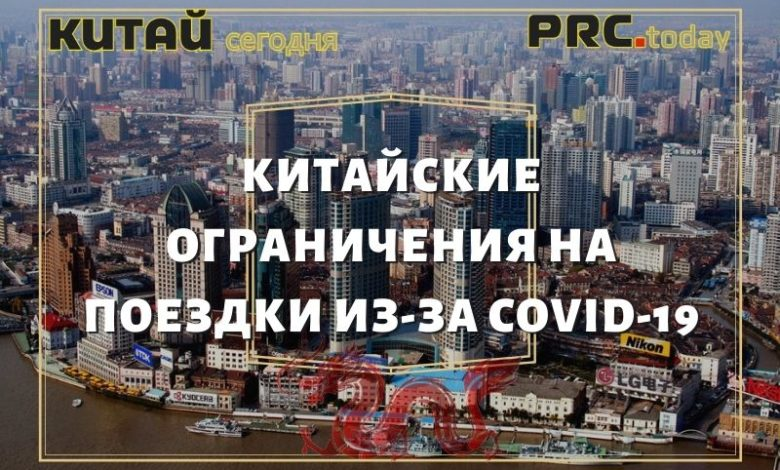Китайские ограничения на поездки из-за COVID-19
