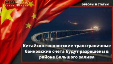 Photo of Китайско-гонконгские трансграничные банковские счета будут разрешены в районе Большого залива