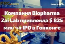 Photo of Компания Biopharma Zai Lab привлекла $ 825 млн на IPO в Гонконге