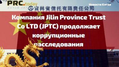 Photo of Компания Jilin Province Trust Co LTD (JPTC) продолжает коррупционные расследования