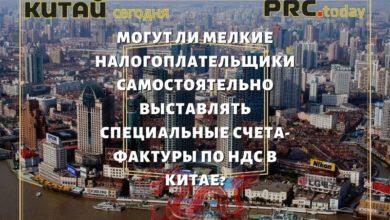 Photo of Могут ли мелкие налогоплательщики самостоятельно выставлять специальные счета-фактуры по НДС в Китае?