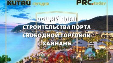 Photo of Общий план строительства порта свободной торговли Хайнань