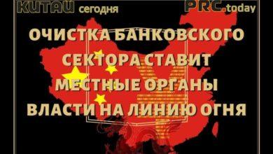 Photo of Очистка банковского сектора ставит местные органы власти на линию огня