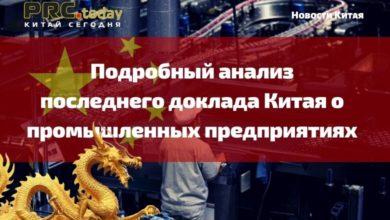 Photo of Подробный анализ последнего доклада Китая о промышленных предприятиях