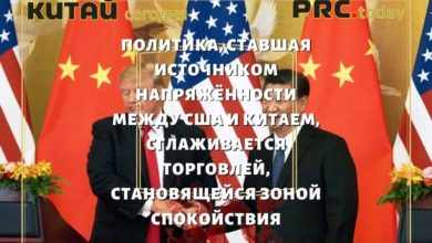 Photo of Политика, ставшая источником напряжённости между США и Китаем, сглаживается торговлей, становящейся зоной спокойствия