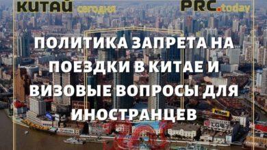 Photo of Политика запрета на поездки в Китае и визовые вопросы для иностранцев