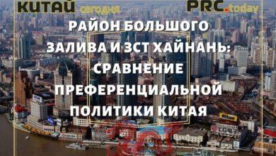 Photo of Район Большого Залива и ЗСТ Хайнань: сравнение преференциальной политики Китая