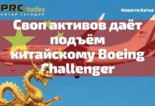 Photo of Своп активов даёт подъём китайскому Boeing Challenger