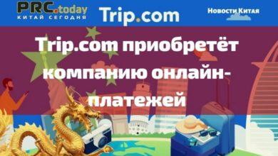 Photo of Trip.com приобретёт компанию онлайн-платежей