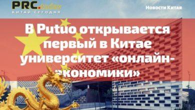 Photo of В Putuo открывается первый в Китае университет «онлайн-экономики»