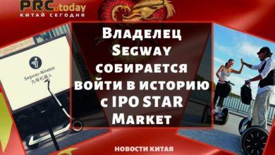 Photo of Владелец Segway собирается войти в историю с IPO STAR Market