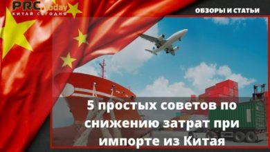 Photo of 5 простых советов по снижению затрат при импорте из Китая