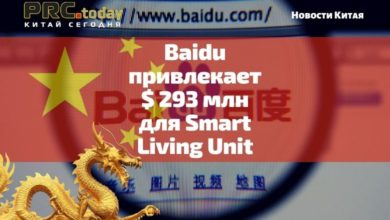 Photo of Baidu привлекает $ 293 млн для Smart Living Unit