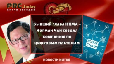 Photo of Бывший глава HKMA – Норман Чан создал компанию по цифровым платежам