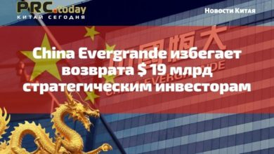 China Evergrande