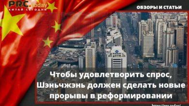 Photo of Чтобы удовлетворить спрос, Шэньчжэнь должен сделать новые прорывы в реформировании