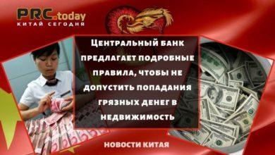 Photo of Центральный банк предлагает подробные правила, чтобы не допустить попадания грязных денег в недвижимость