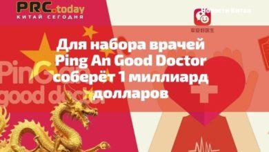 Photo of Для набора врачей Ping An Good Doctor соберёт 1 миллиард долларов