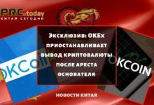 Photo of Эксклюзив: OKEx приостанавливает вывод криптовалюты после ареста основателя