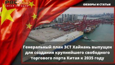 Photo of Генеральный план ЗСТ Хайнань выпущен для создания крупнейшего свободного торгового порта Китая к 2035 году