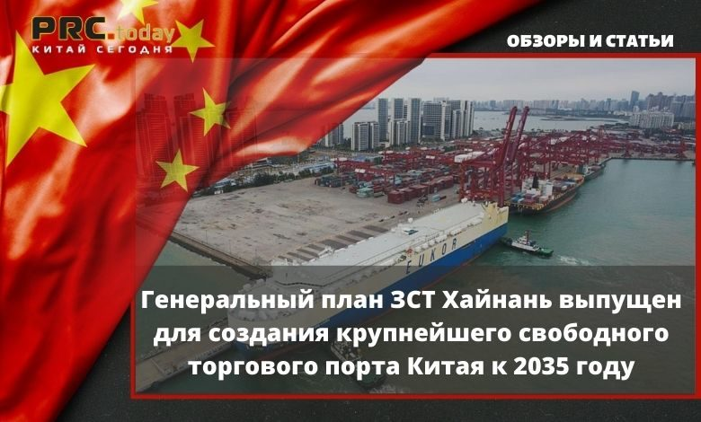 Генеральный план ЗСТ Хайнань выпущен для создания крупнейшего свободного торгового порта Китая к 2035 году