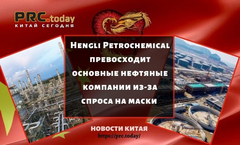 Hengli Petrochemical