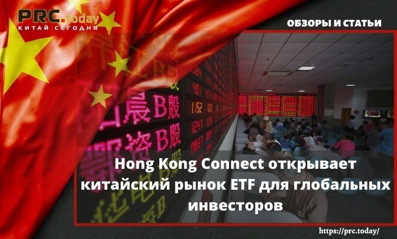 Hong Kong Connect