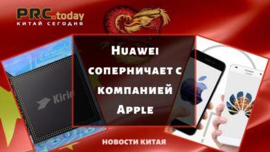 Photo of Huawei соперничает с компанией Apple