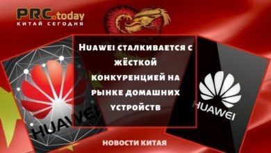 Photo of Huawei сталкивается с жёсткой конкуренцией на рынке домашних устройств