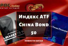 Photo of Индекс ATF China Bond 50
