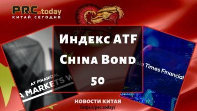 Photo of Индекс ATF China Bond 50