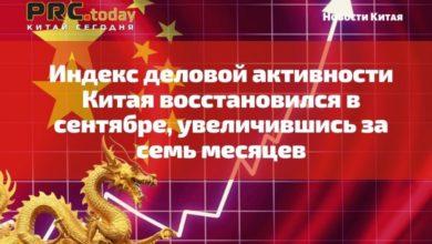 Photo of Индекс деловой активности Китая восстановился в сентябре, увеличившись за семь месяцев