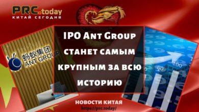 Photo of IPO Ant Group станет самым крупным за всю историю