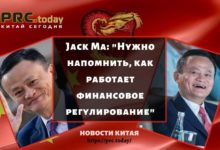 Photo of Jack Ma: «Нужно напомнить, как работает финансовое регулирование»