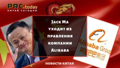 Photo of Jack Ma уходит из правления компании Alibaba