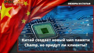 Photo of Китай создает новый чип памяти Champ, но придут ли клиенты?
