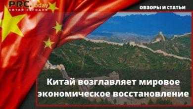 Photo of Китай возглавляет мировое экономическое восстановление