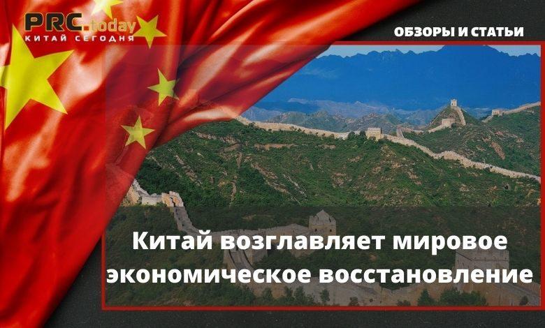 Китай возглавляет мировое экономическое восстановление