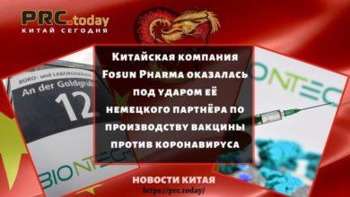 Photo of Китайская компания Fosun Pharma оказалась под ударом её немецкого партнёра по производству вакцины против коронавируса