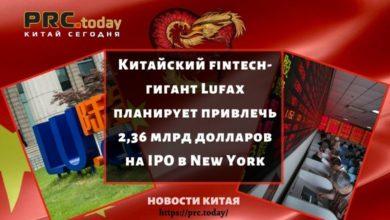Photo of Китайский fintech-гигант Lufax планирует привлечь 2,36 млрд долларов на IPO в New York