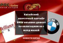 Photo of Китайский венчурный партнёр BMW объявил дефолт по облигациям на 1 млрд юаней