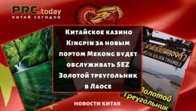 Photo of Китайское казино Kingpin за новым портом Mekong будет обслуживать SEZ Золотой треугольник в Лаосе