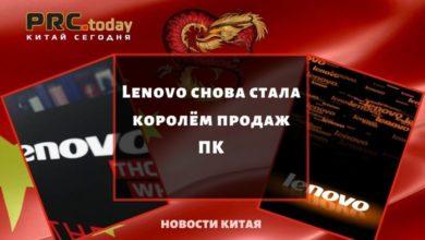 Photo of Lenovo снова стала королём продаж ПК