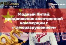 Photo of Модный Китай: продвижение электронной коммерции с «саморазрушением»