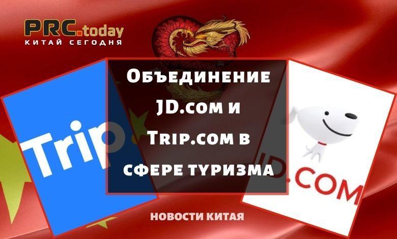 Объединение JD.com и Trip.com в сфере туризма
