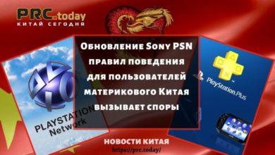 Photo of Обновление Sony PSN правил поведения для пользователей материкового Китая вызывает споры