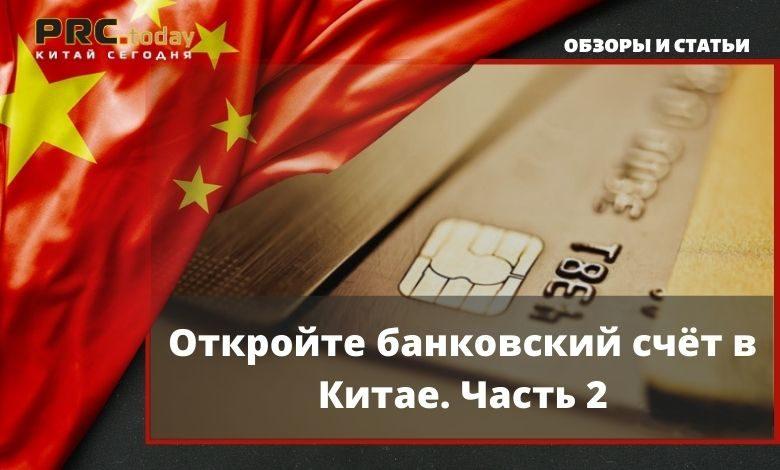 банковский счёт